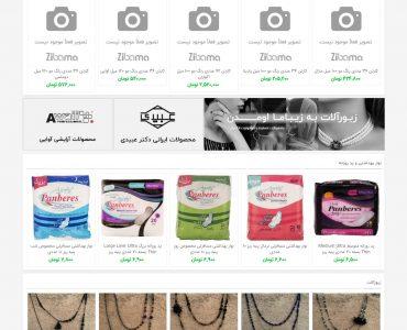 پروژه طراحی سایت فروشگاه زیباما