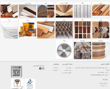 پروژه طراحی سایت چوب گلستان