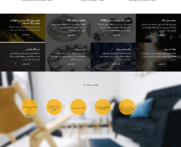پروژه طراحی سایت آی آر متال ورک