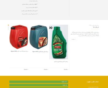 پروژه طراحی سایت زیگما اویل
